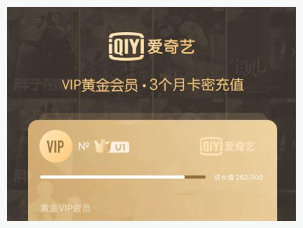 爱奇艺VIP黄金会员,3个月 卡密充值