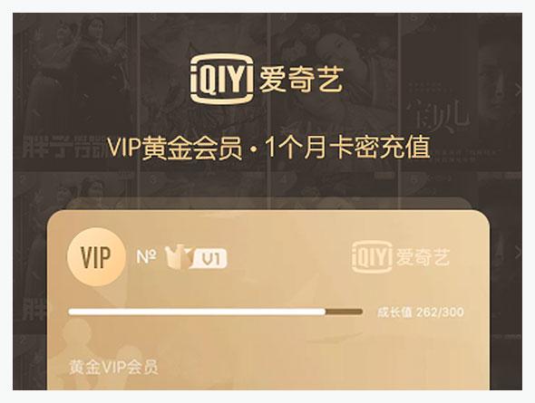 爱奇艺VIP黄金会员,1个月 卡密充值