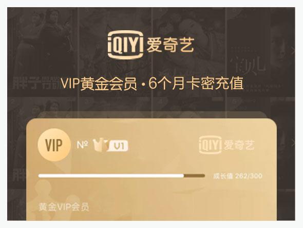 爱奇艺VIP黄金会员,6个月 卡密充值